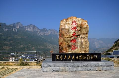 恩施大峡谷-夏驿站旅游网